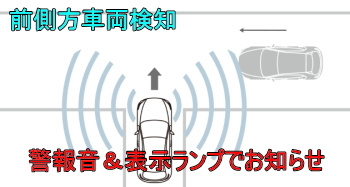 前側方車両検知