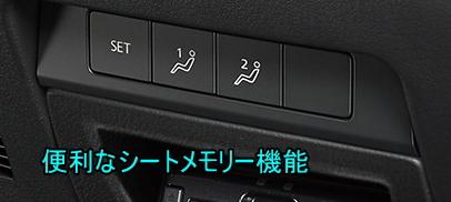 マツダ3のシートメモリー機能