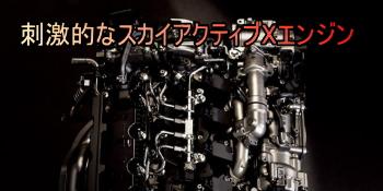 マツダ3のスカイアクティブXエンジン